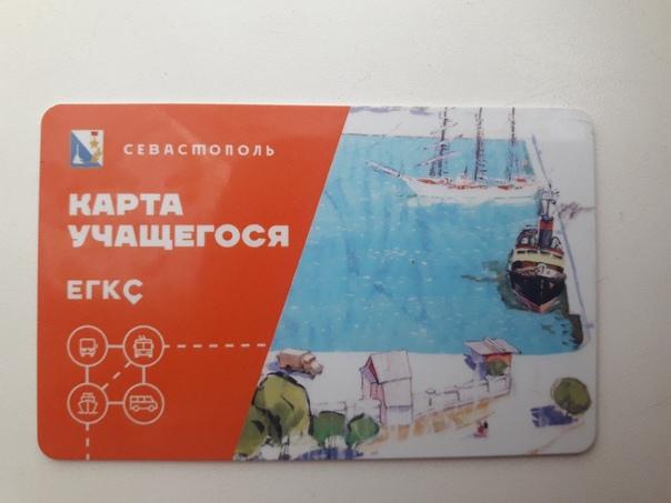У севастопольских школьников появятся льготы на проезд с ЕГКС