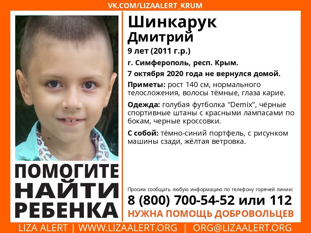 Внимание! В Крыму пропал ребенок!