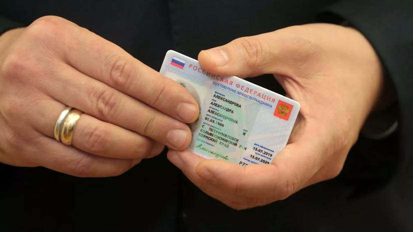 Стало известно, каким будет электронный паспорт гражданина РФ