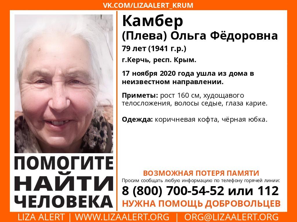 Внимание ! В Крыму пропал человек!