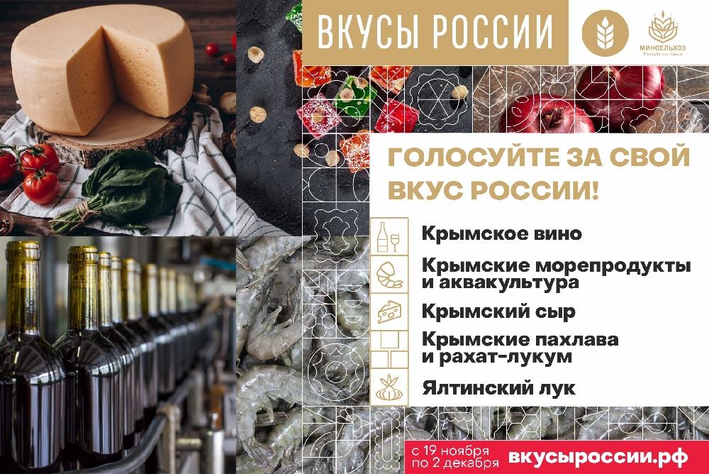 Крымчан призывают поддержать на всероссийском конкурсе местное вино, сыр и лук