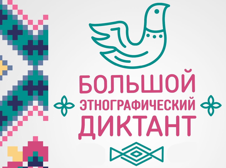 В Севастополе этнографический диктант пройдет в режиме онлайн