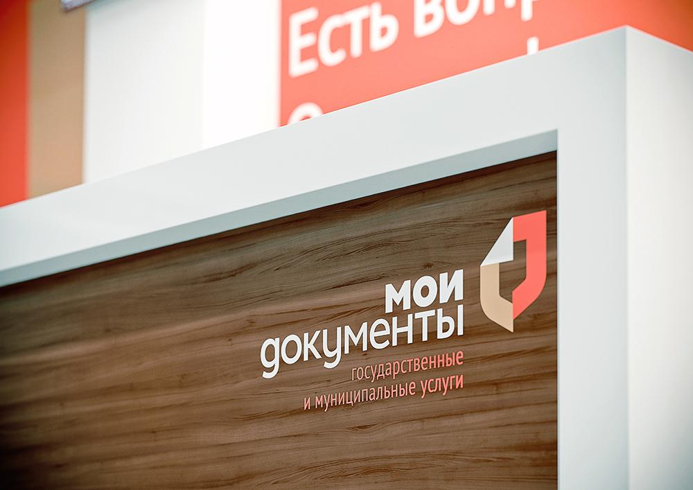 «Мои Документы» не будут работать в Крыму 30 и 31 декабря