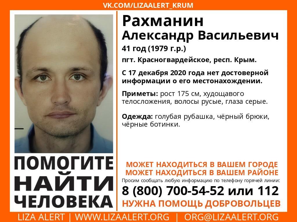 Внимание! В Крыму 17 декабря пропал человек!