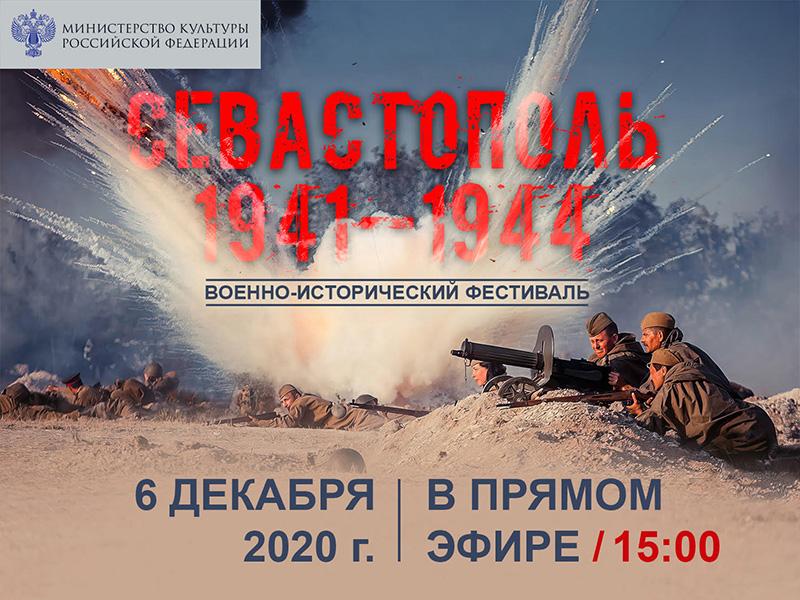 Фестиваль «Севастополь 1941-1944» пройдет в онлайн-режиме