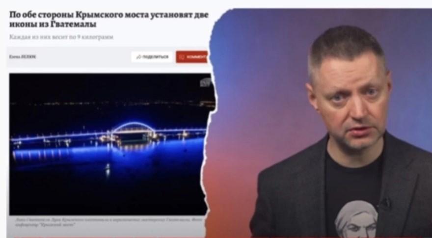 Российский журналист высмеял идею установки икон на Крымском мосту для борьбы с коронавирусом
