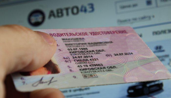 Крымчанин предстанет перед судом за поддельные права