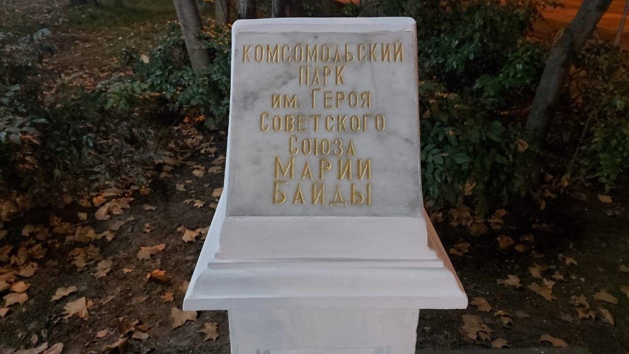 В севастопольском детском парке отреставрировали памятный знак