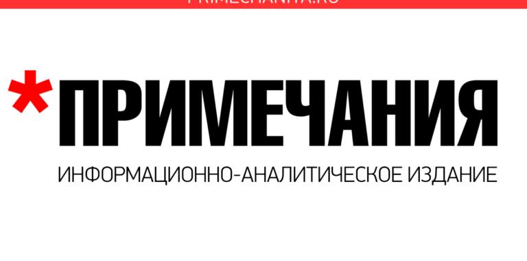 Севастопольские «Примечания» заточены на антироссийский негатив