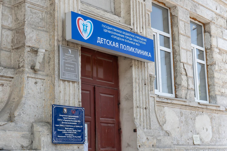 Отремонтированная детская поликлиника на улице Ленина в Севастополе возобновит работу