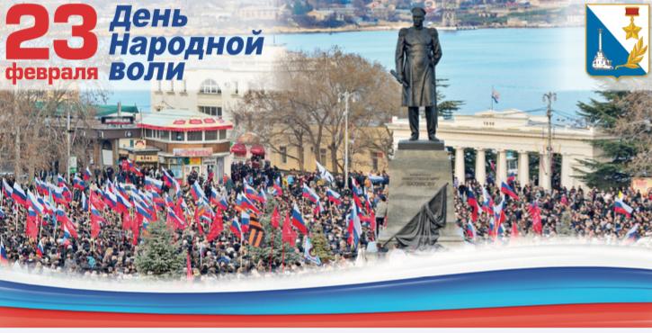 Губернатор Севастополя поздравил горожан с 23 февраля и Днем народной воли