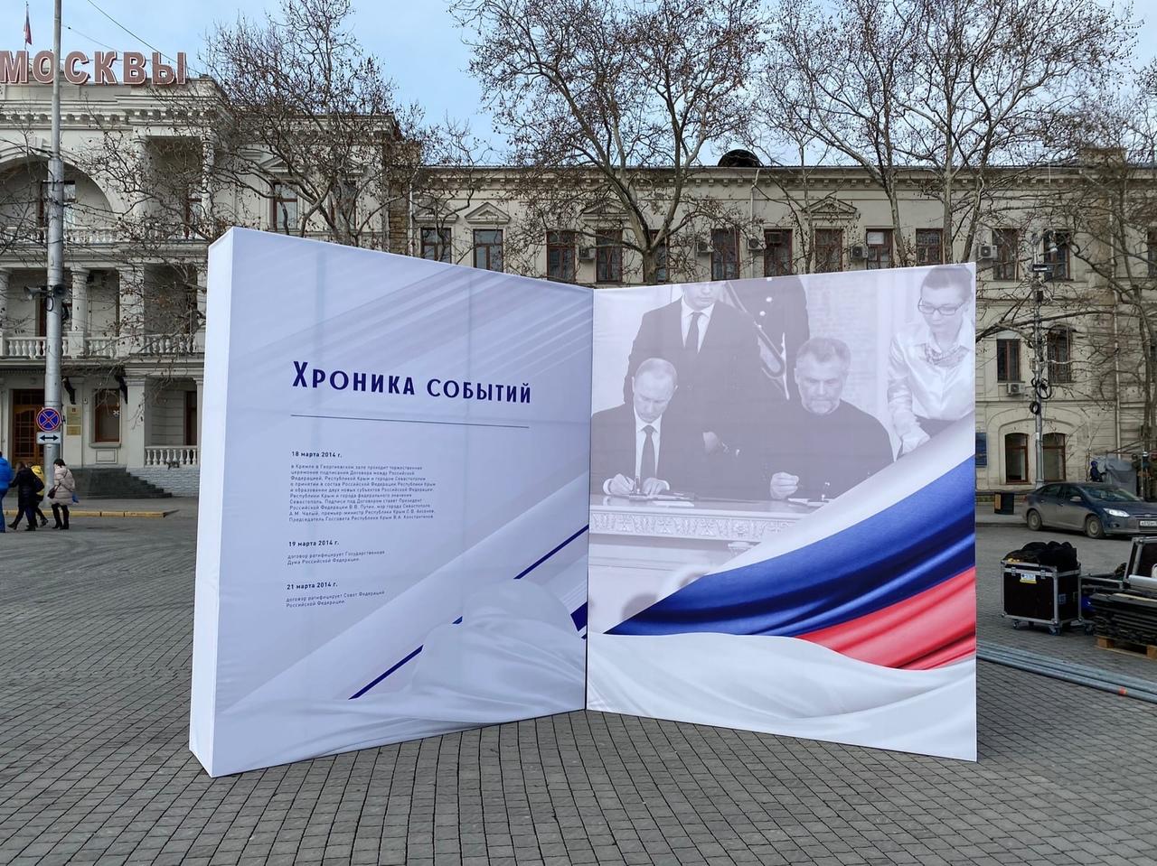 В Севастополе стартовала фотовыставка «Русская весна. Хроники событий» (фото)