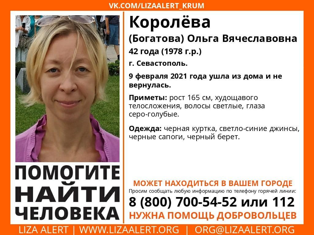 В Севастополе пропала 42-летняя женщина