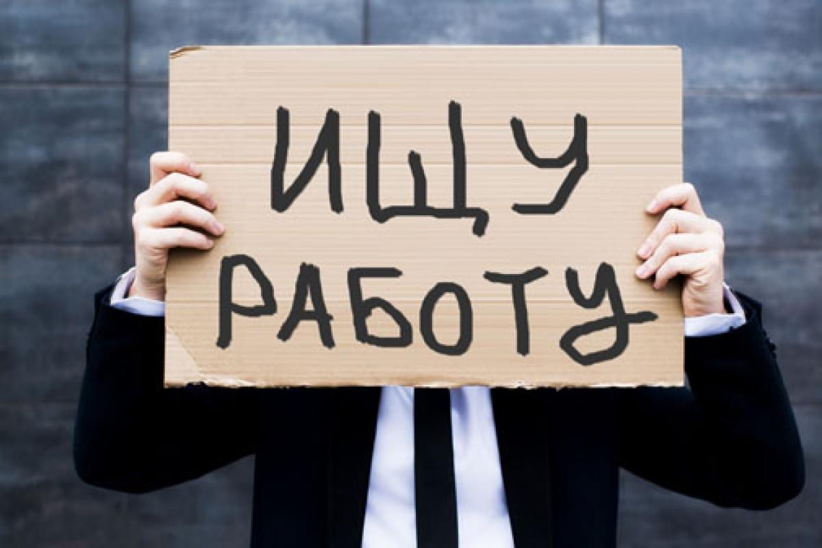Кабмину России поручили трудоустроить безработных