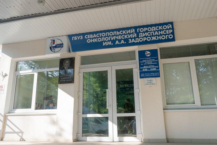 В Севастополе завершился ремонт онкодиспансера