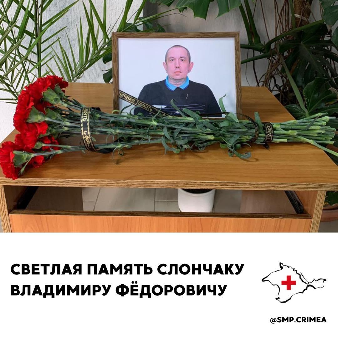В Крыму умер врач, переживший вооруженное нападение на подстанцию «скорой»