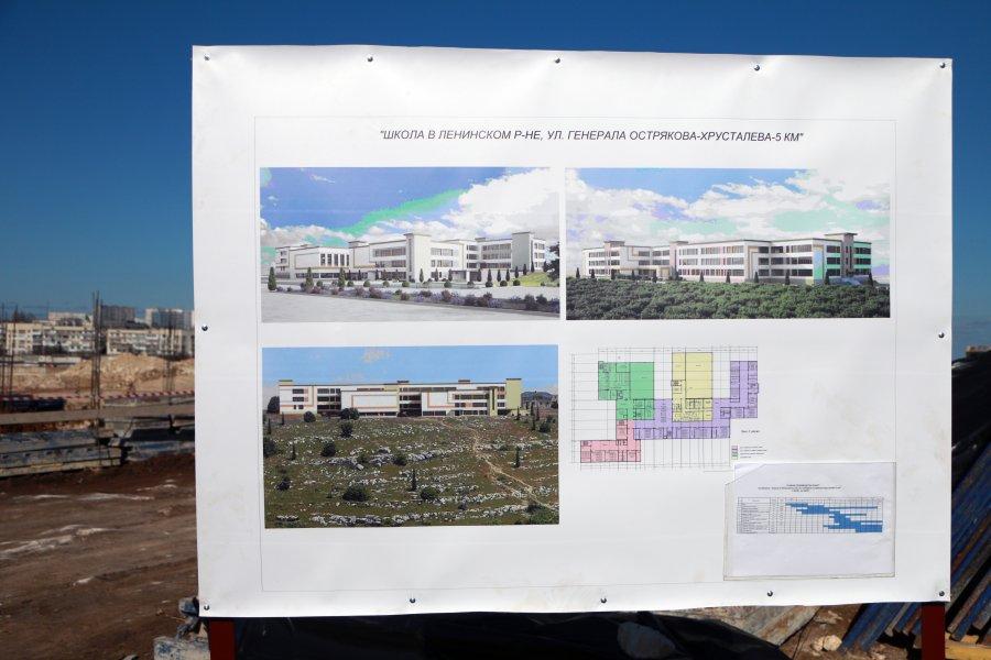 В Севастополе в районе 5 километра строят новую школу
