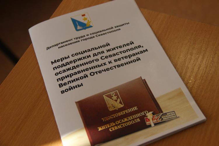 Жители осажденного Севастополя смогут получить жилье