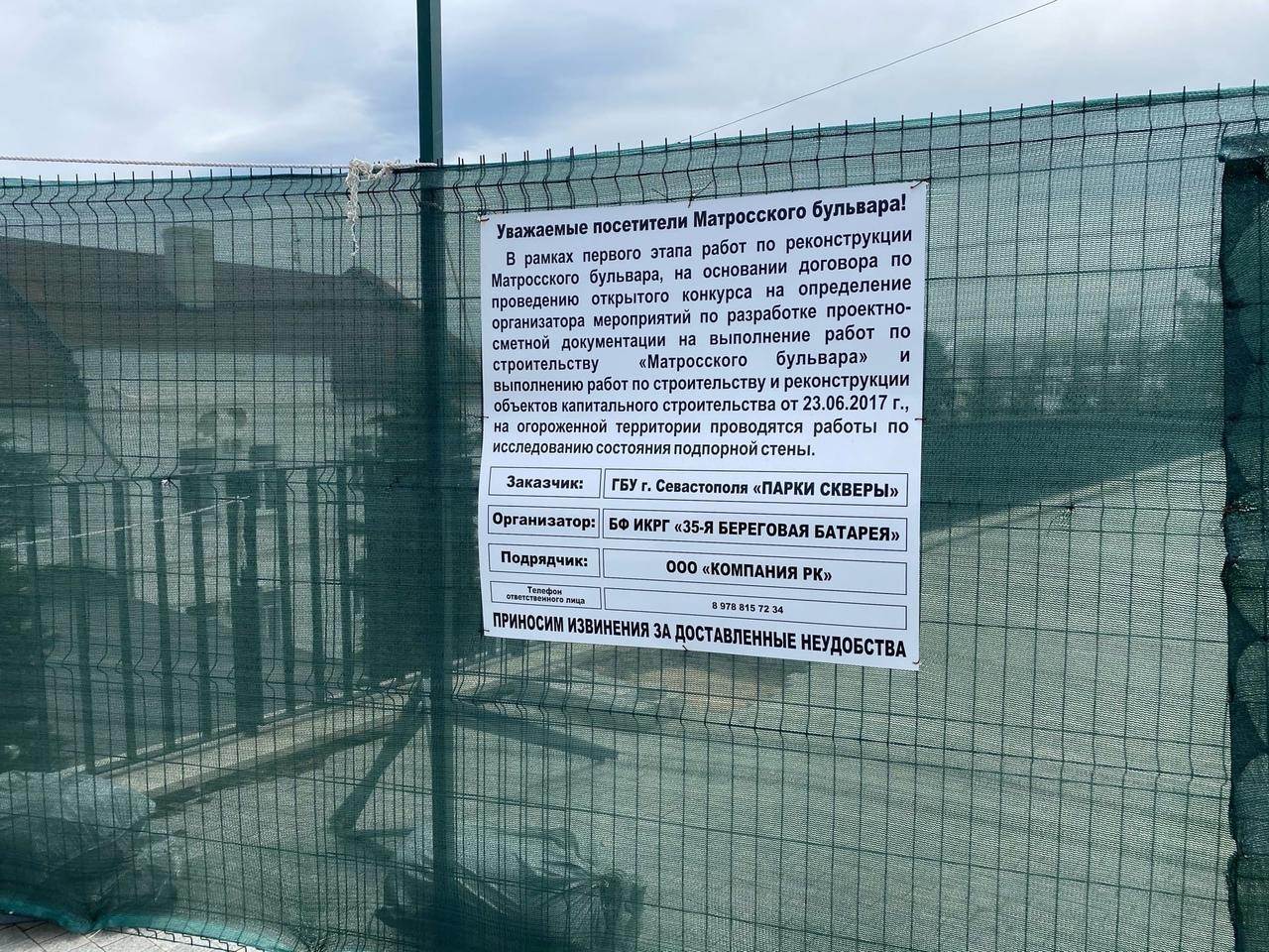 Подпорная стена Матросского бульвара «поехала» в сторону Правительства