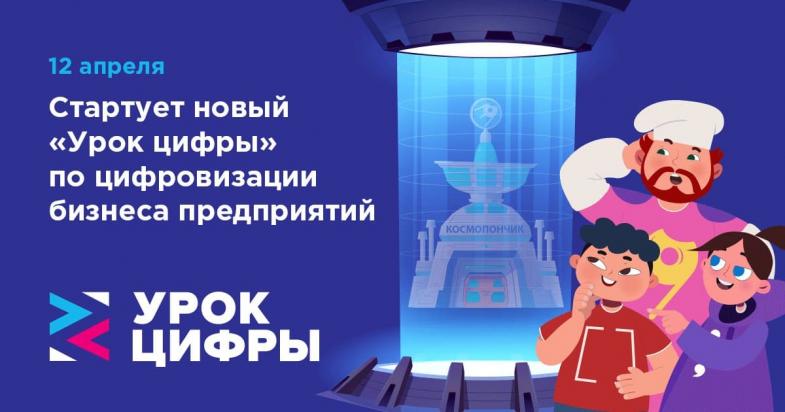 В Севастополе стартует новый «Урок цифры»
