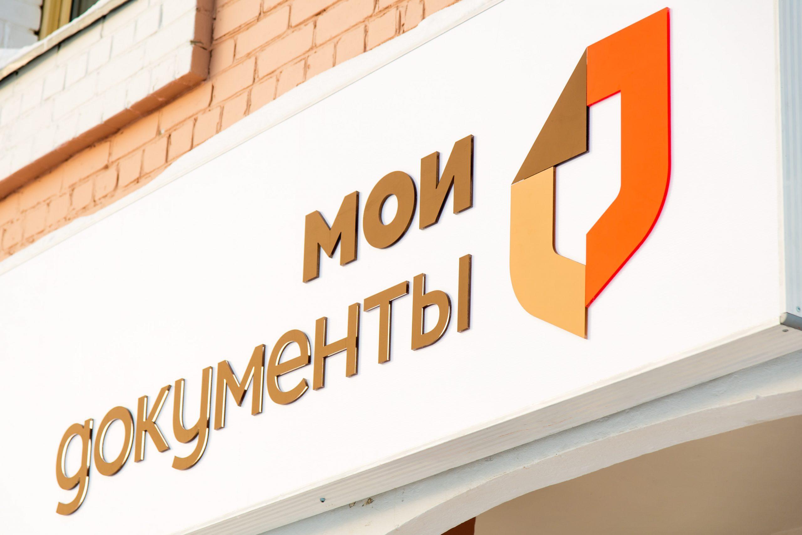 Как будут работать МФЦ на майские праздники в Севастополе