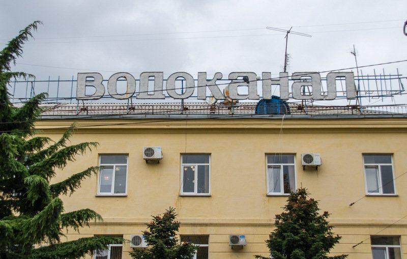 В Севастополе мошенники отправляют СМС от имени Водоканала