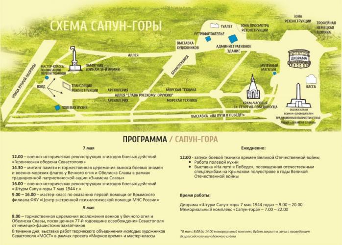 Какие мероприятия пройдут на Сапун горе 7 и 9 мая