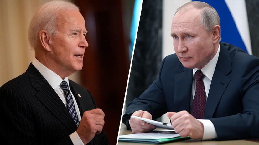 Начались переговоры Путина и Байдена