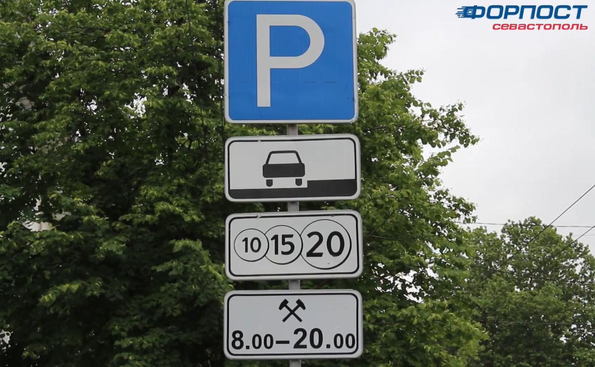Парковки в центре Севастополя стали платными (видео)