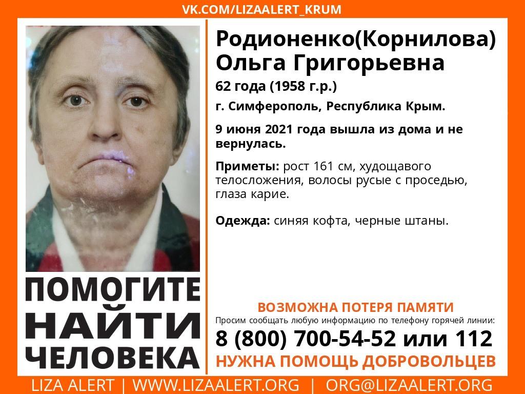 Внимание! В Симферополе пропала женщина