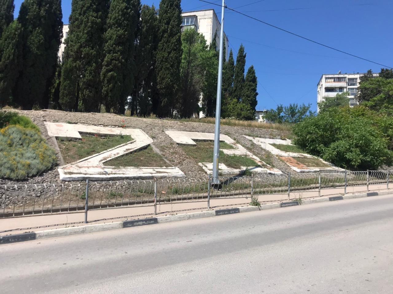 Горхоз оставил Севастополь вечно молодым