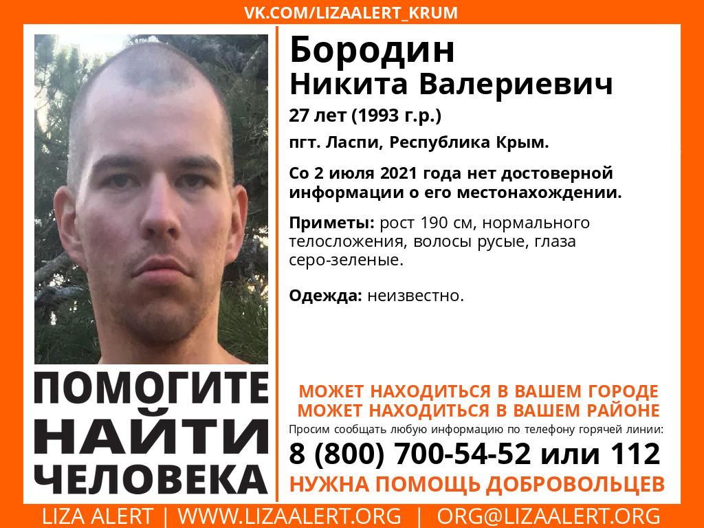В крымском поселке Ласпи пропал молодой мужчина