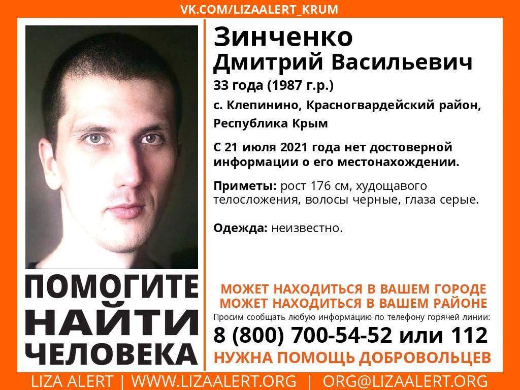 В Крыму пропал житель Красногвардейского района