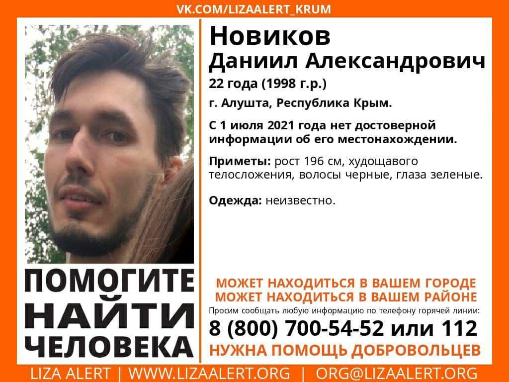 В Крыму без вести пропал 22-летний турист, на его поиски прилетела мать (фото)