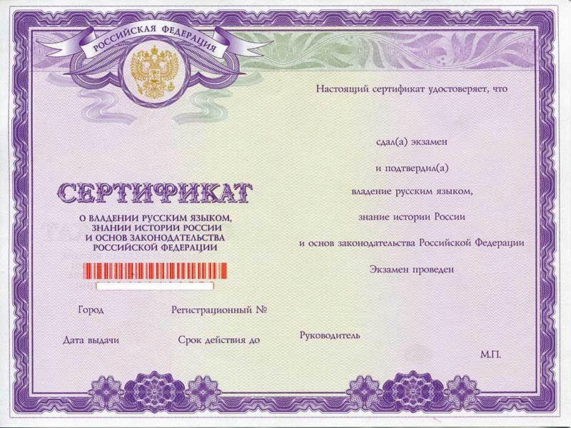 В Севастополе дельцы выдавали «липовые» сертификаты на знание русского языка иностранцам