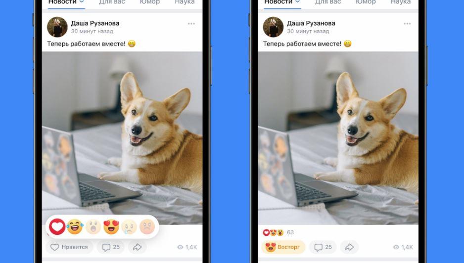 «ВКонтакте» добавила возможность оставлять эмоции к постам