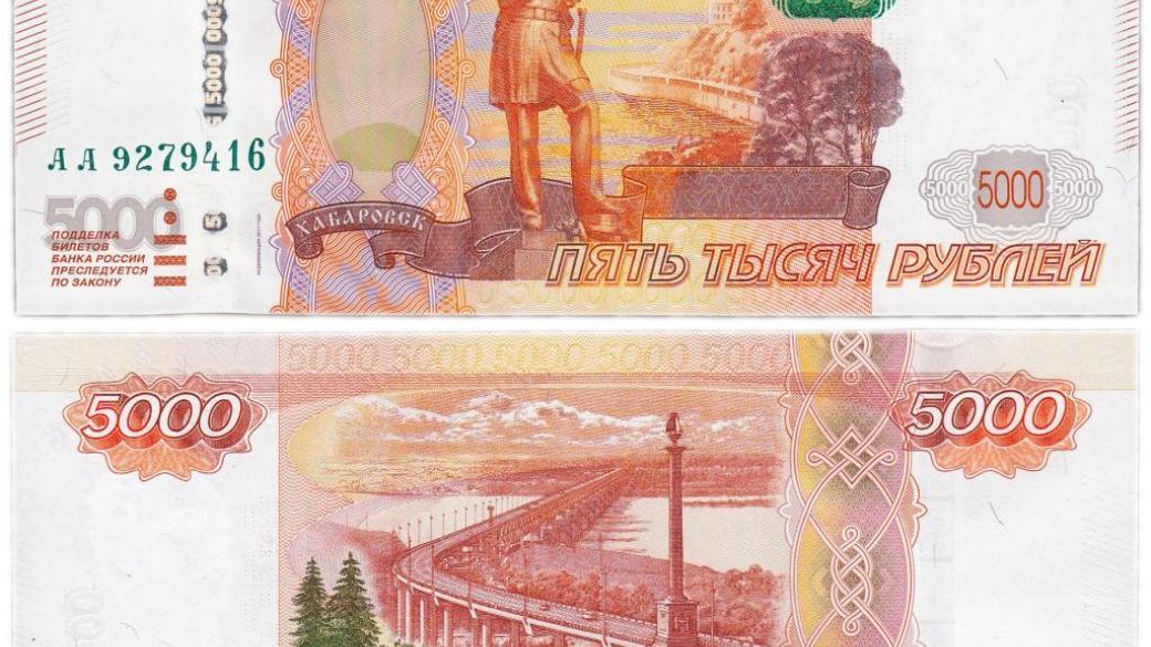 Севастополец накупил поддельных рублей за 100 тысяч настоящих и попался