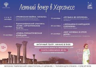 Опубликована программа мероприятий под открытым небом в Херсонесе на сентябрь