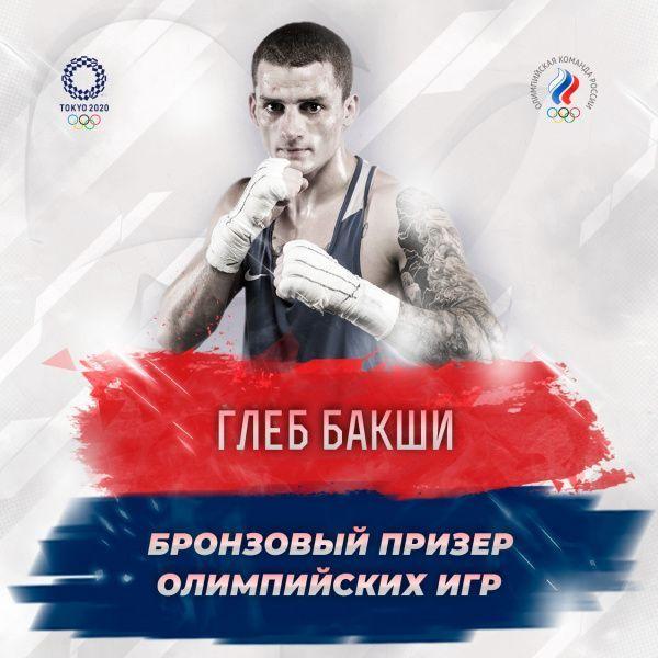 Крымчанин Глеб Бакши стал бронзовым призером Олимпийских игр в Токио