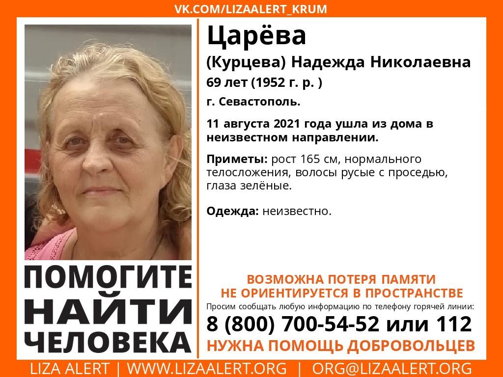 В Севастополе пропала 69-летняя местная жительница