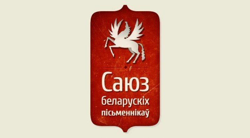 Минюст Белоруссии намерен ликвидировать союз писателей через суд