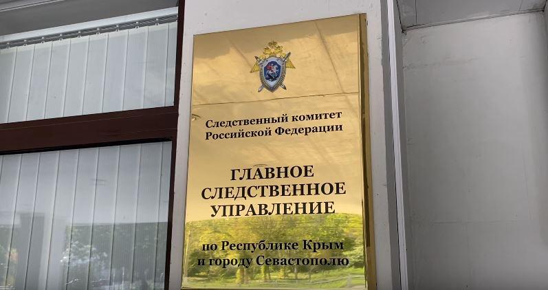 В Симферополе чиновник Госкомрегистра заключен под стражу за превышение полномочий