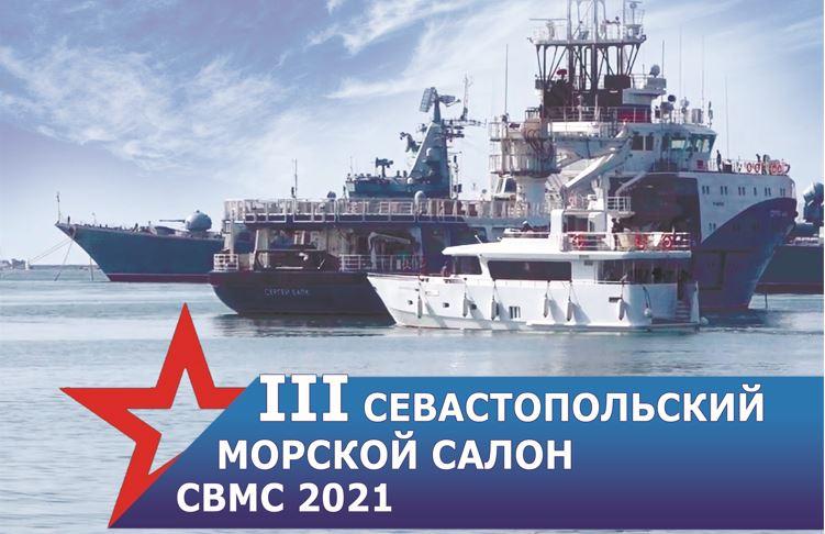 Севастополь готовит «Морскую неделю России-2021»