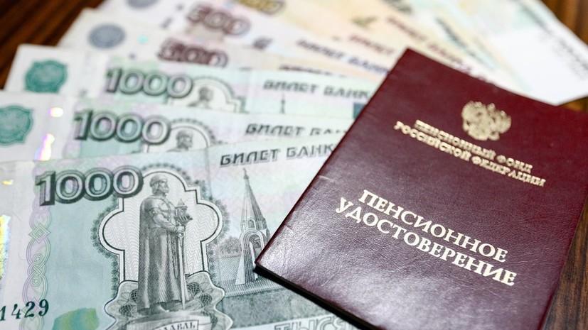 Правительство России не поддержало индексацию пенсий работающим пенсионерам