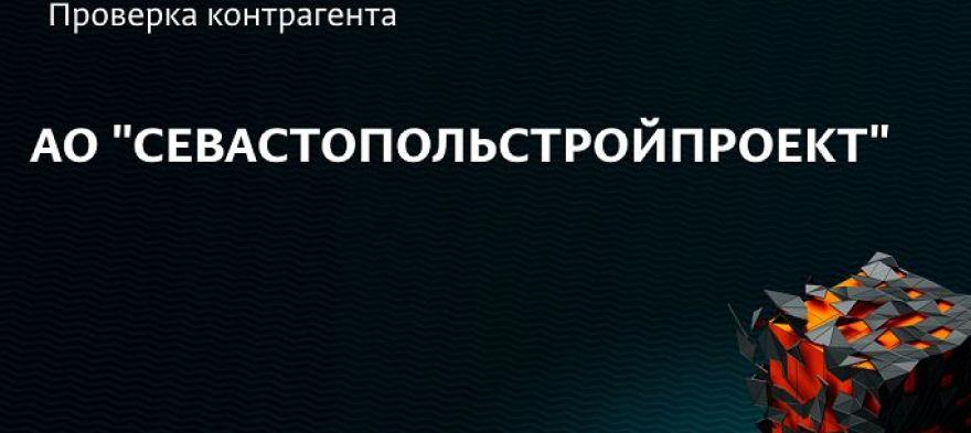 АО «Севастпольстройпроект»: на закупке едет, закупкой погоняет