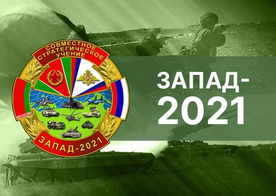 Российско-белорусские учения «Запад-2021» начались на территории РФ