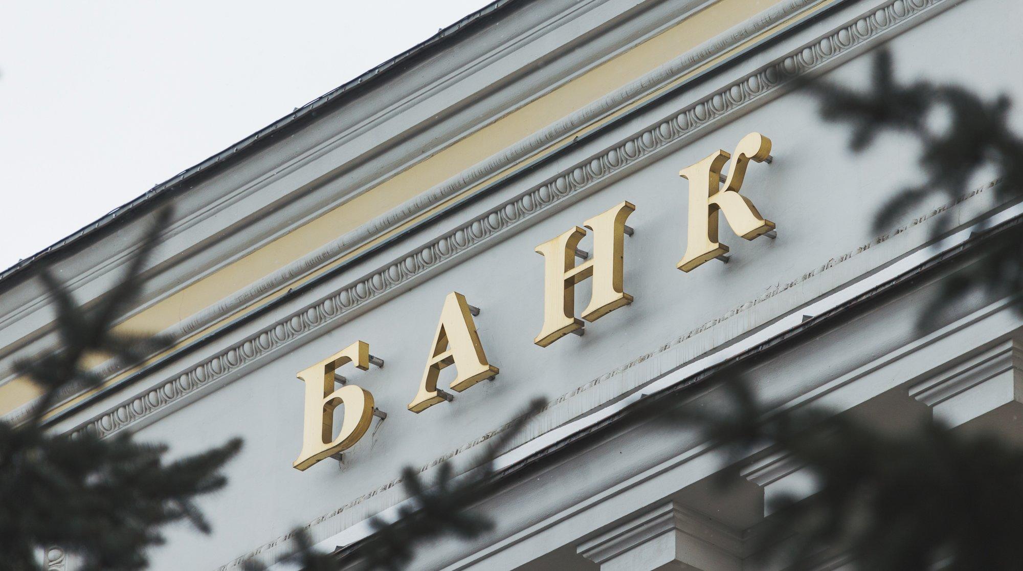 Жители севастопольских сел жалуются на нехватку банковских отделений