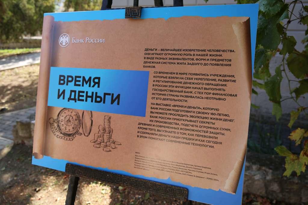В Херсонесе работает выставка «Время и деньги»