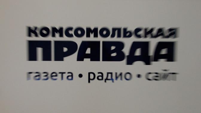 Кремль осудил блокировку сайта «Комсомольской правды» в Белоруссии