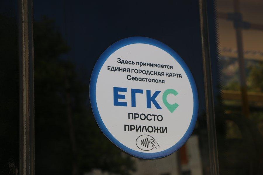 Севастопольцы столкнулись с острой нехваткой карт ЕГКС